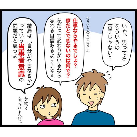 久々の夫婦喧嘩で泣いてしまった話8-5