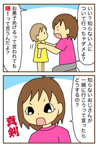 [漫画]ダンナ様は安月給-母の教え