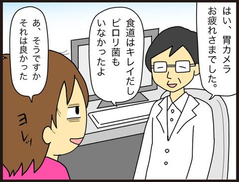 初めての胃カメラ体験記(結果)
