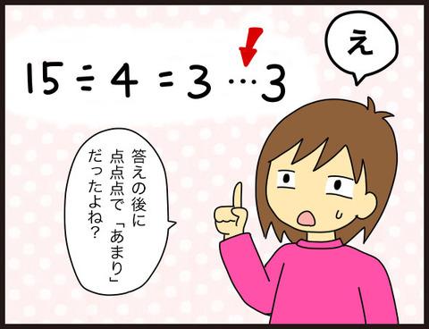 割り算の「あまり」ってどう書いてた?3