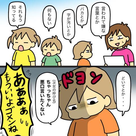 [失敗!]子供に「いじめをしてはいけない理由」を教えるつもりが8