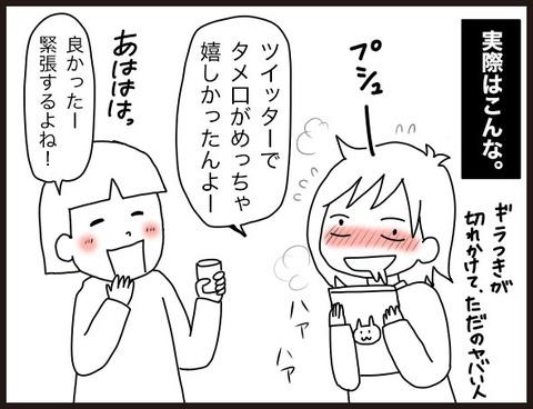 ライブドアブログ大忘年会9