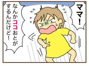 [漫画]ダンナ様は安月給-ちゃぷん