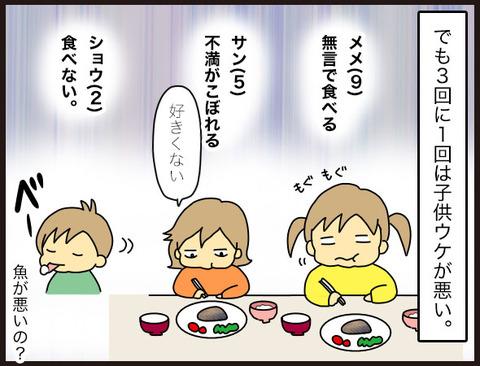 子供が食べる魚の調理法2