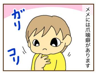 [漫画]ダンナ様は安月給-足の爪