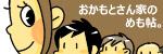 [漫画]ダンナ様は安月給-リンク