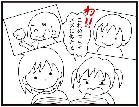 血筋の不思議2