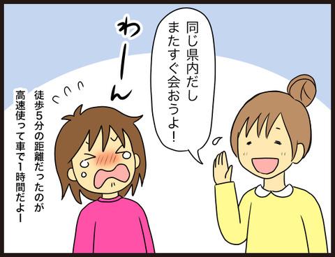桜くじ付きLINEスタンプ2