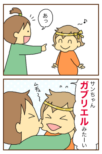 子供の口から
