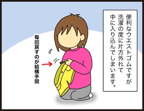 子供服のウエストゴム2