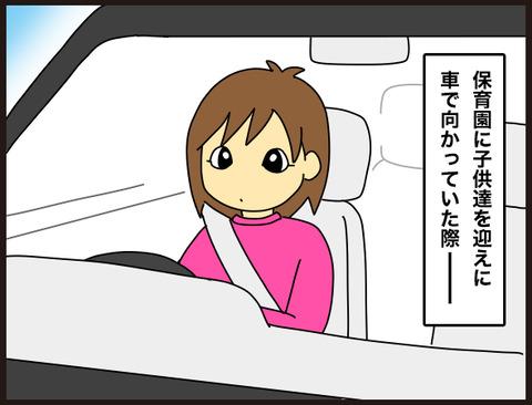 本当にあった交通関係の怖い話