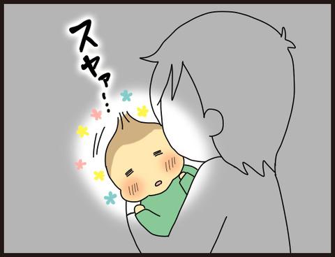 泣き止まない理由4