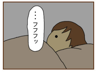 [漫画]ダンナ様は安月給-鼻づまり