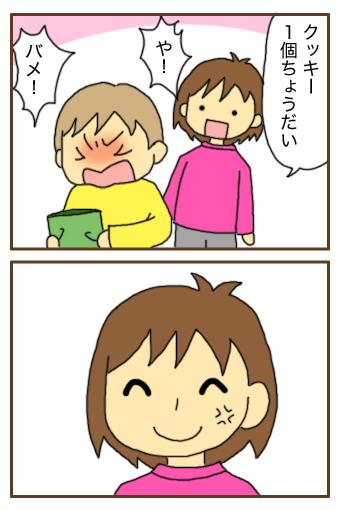 [漫画]ダンナ様は安月給-大人げない