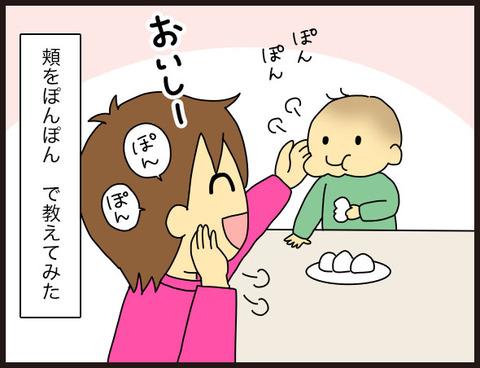 1才児に「おいしい」のベビーサインを教えてみたら2