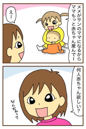 [漫画]ダンナ様は安月給-せんまん②