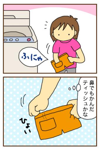 [漫画]ダンナ様は安月給-ポッケの中