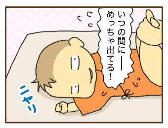 [漫画]ダンナ様は安月給-違い②