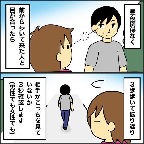男女で違う防犯意識6