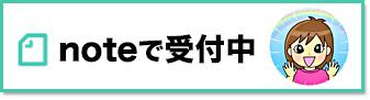 コンテンツ案内note