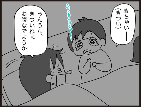 パパは知らない。度々起こされてるママの看病風景7