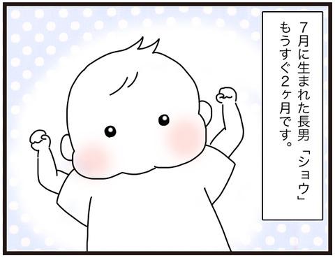 新米お姉ちゃん
