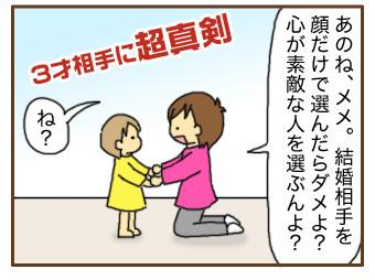 [漫画]ダンナ様は安月給-心が素敵