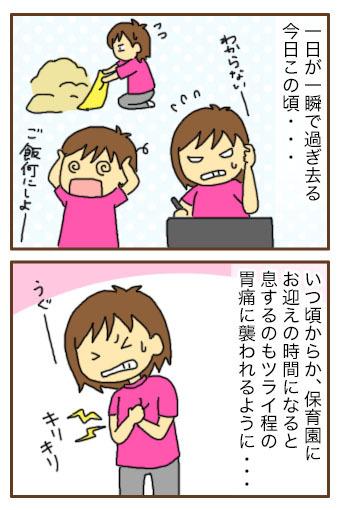 失笑恐怖症?①