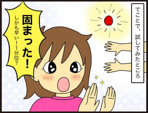 【ライト不要!】ジェルネイルで両手が最短1分で硬化できる方法3