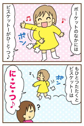 [漫画]ダンナ様は安月給-ポケットの中身①
