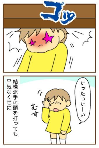 [漫画]ダンナ様は安月給-平気