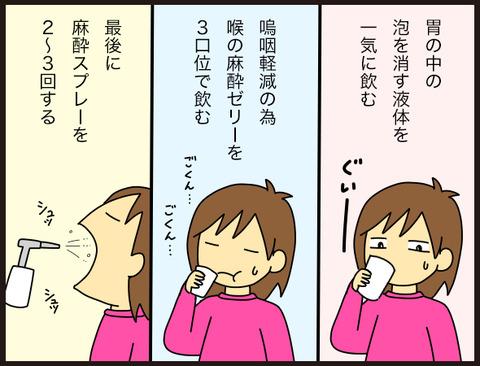 初めての胃カメラ体験記(準備)2