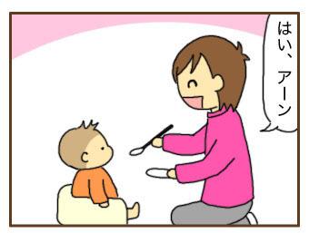 [漫画]ダンナ様は安月給-蘇る記憶