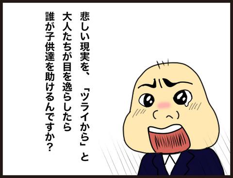 歌川たいじ講演会に行ってきました9
