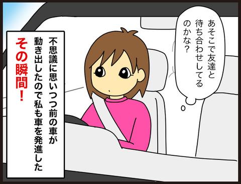 本当にあった交通関係の怖い話2-6