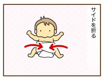 [漫画]ダンナ様は安月給-ウンチ対策