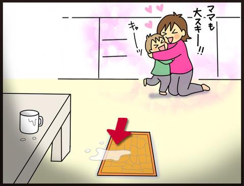 子供が突然甘えてきた理由は・・・(お察し!)5