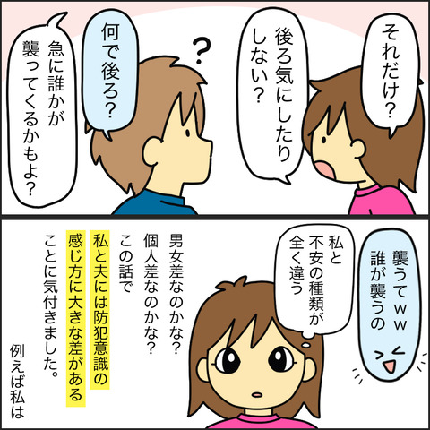 男女で違う防犯意識5