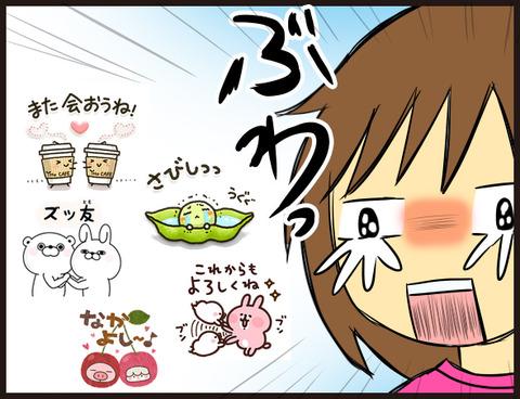 桜くじ付きLINEスタンプ4