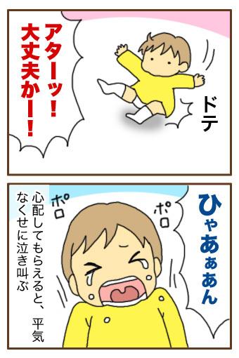 [漫画]ダンナ様は安月給-泣く