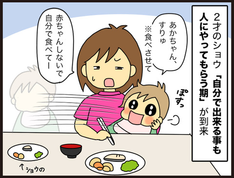母のやる気を喪失させる息子との食事風景