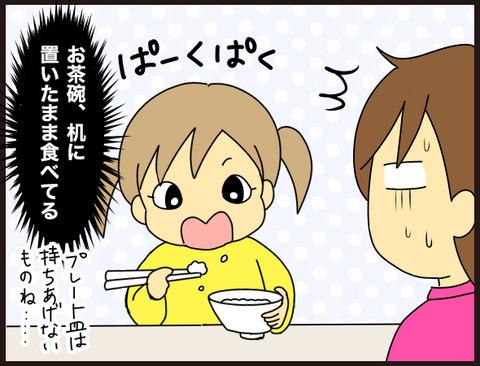 子供へのワンプレート皿使用の落とし穴5