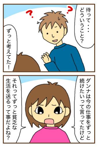 [漫画]ダンナ様は安月給-ずっと貧乏?