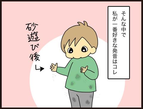言えてないシリーズ(3才のショウの場合)3