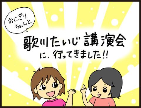 歌川たいじ講演会に行ってきました