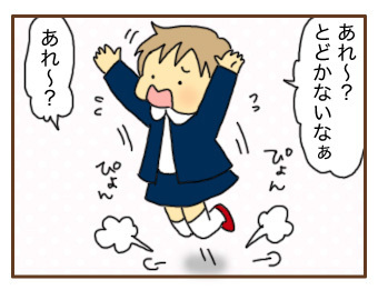 [漫画]ダンナ様は安月給-目測