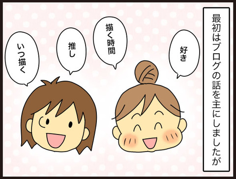 ブロガーのミカヅキユミさんに会ったよ4