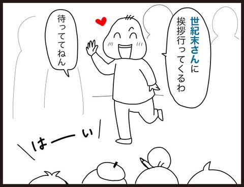 ライブドアブログ大忘年会6