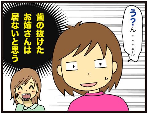 お姉さんの定義4