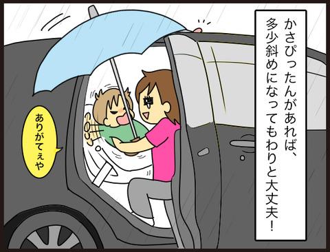 【もっと早く知りたかった!】雨×子×車に使える便利グッズ3